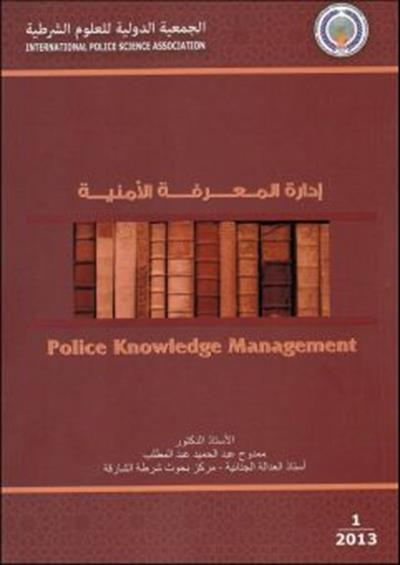 transfer-of-police-knowledge-through-translation-of-books-and-researches1